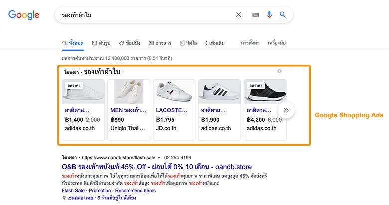 Page365-ตัวอย่าง google shopping ads.png