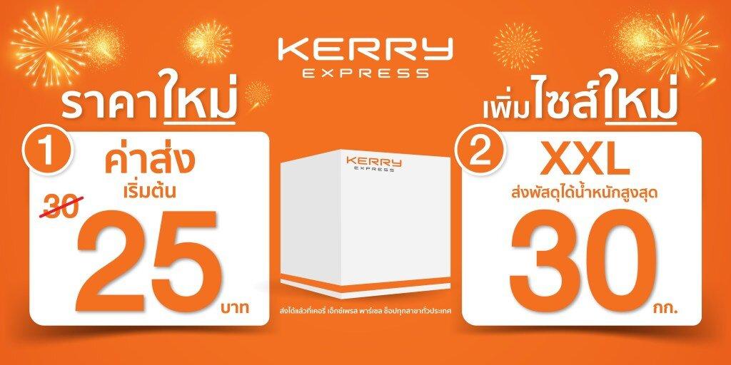 Page365-ค่าจัดส่งพัสดุ-kerry express.jpeg