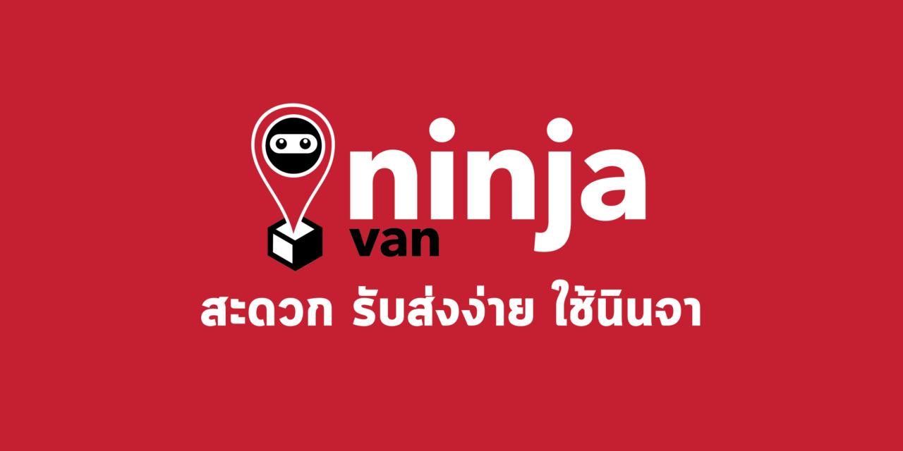 Page365-ค่าขนส่ง-Ninja-van.png