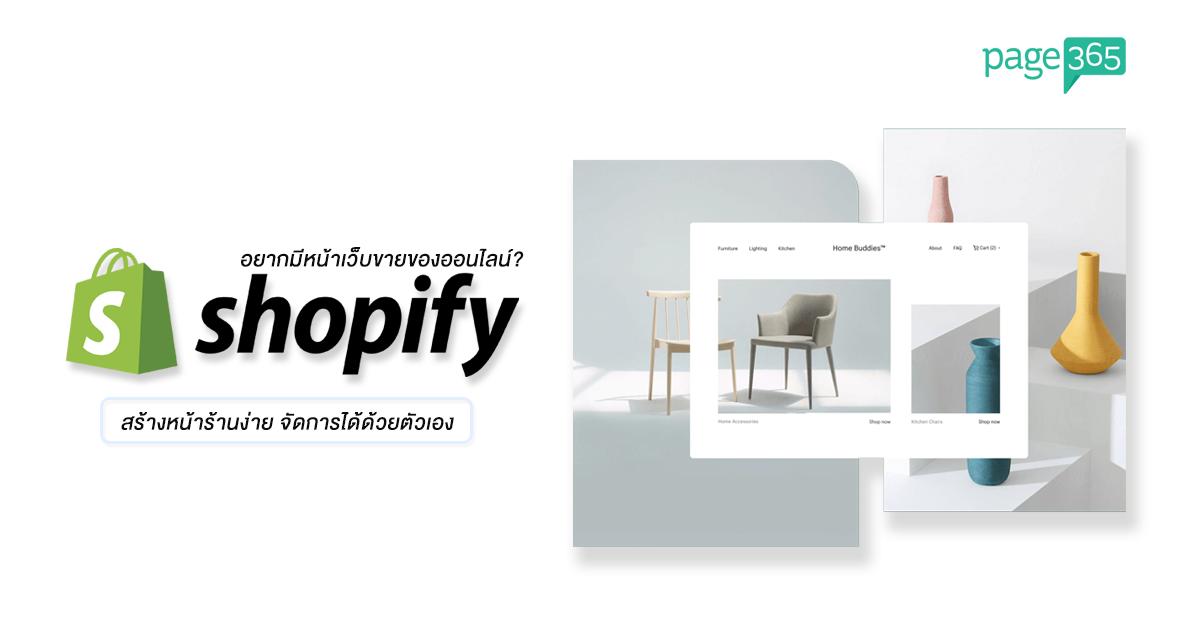 Page365-Shopify เว็บขายของออนไลน์ สร้างหน้าร้านง่าย ๆ ด้วยตัวเอง.png