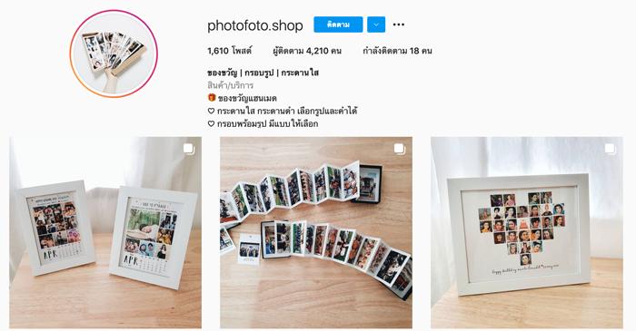 ภาพจาก:  IG ร้าน photofoto.shop