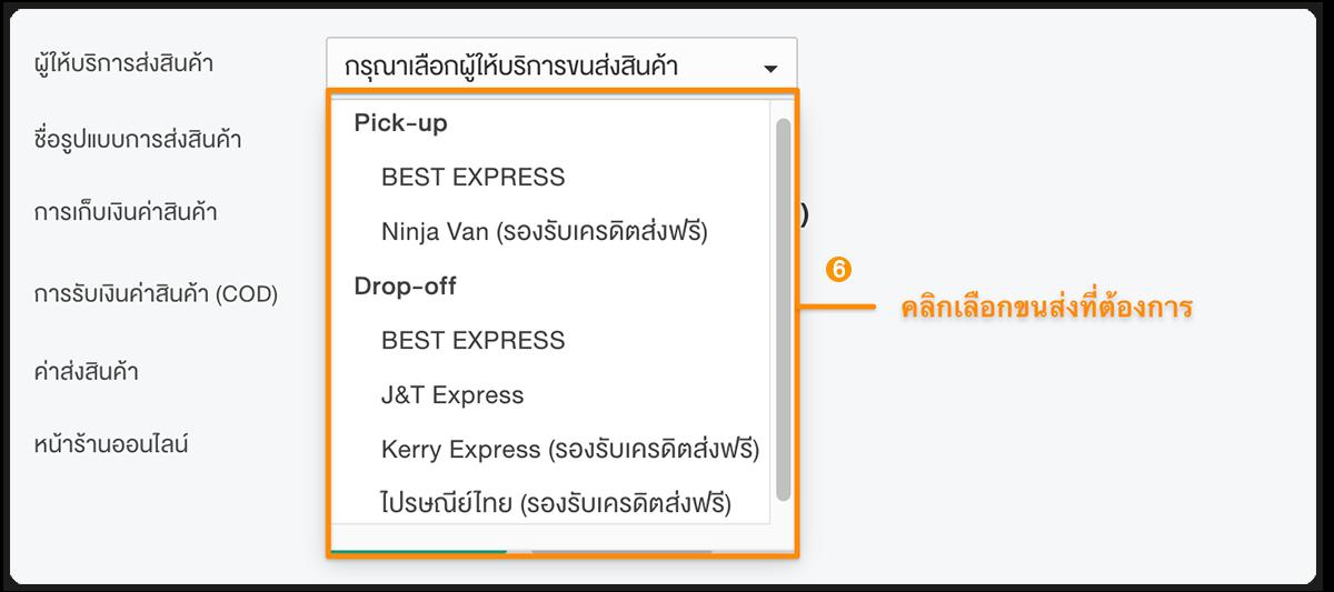 Page365 วิธีเปิดใช้งาน Page365 Express 03.png