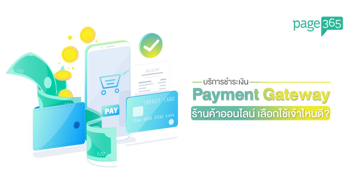 Page365 บริการชำระเงิน Payment Gateway ร้านค้าออนไลน์ เลือกใช้เจ้าไหนดี?.png