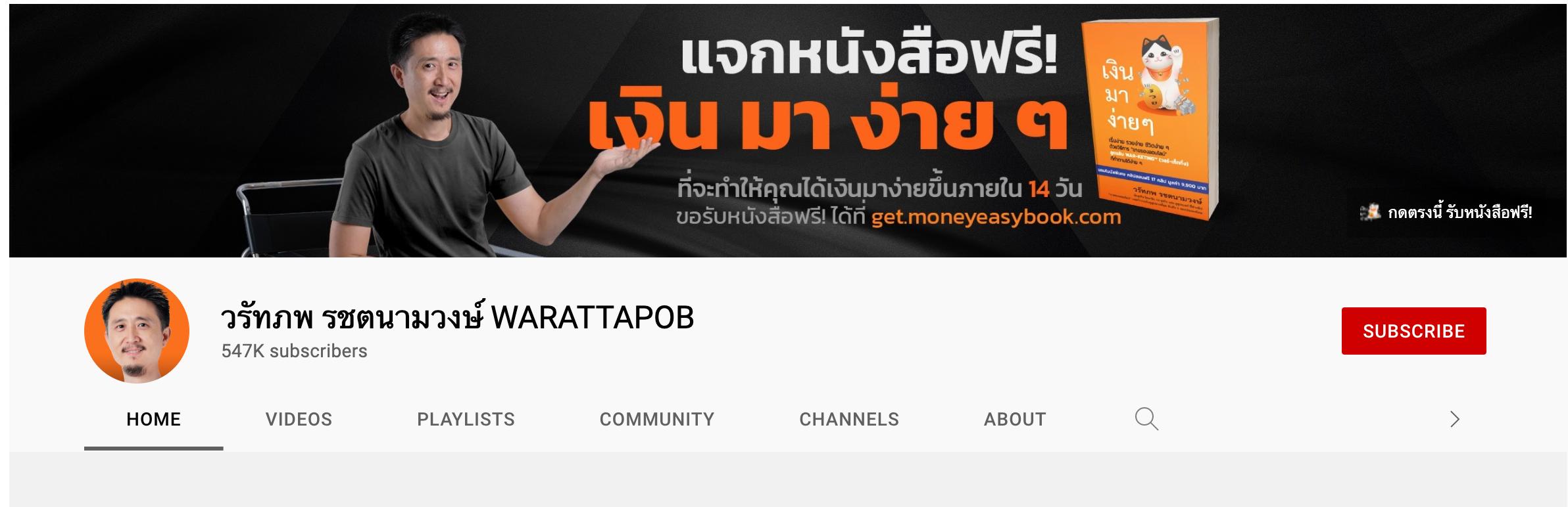 ภาพจาก YouTube/วรัทภพ รชตนามวงษ์ WARATTAPOB