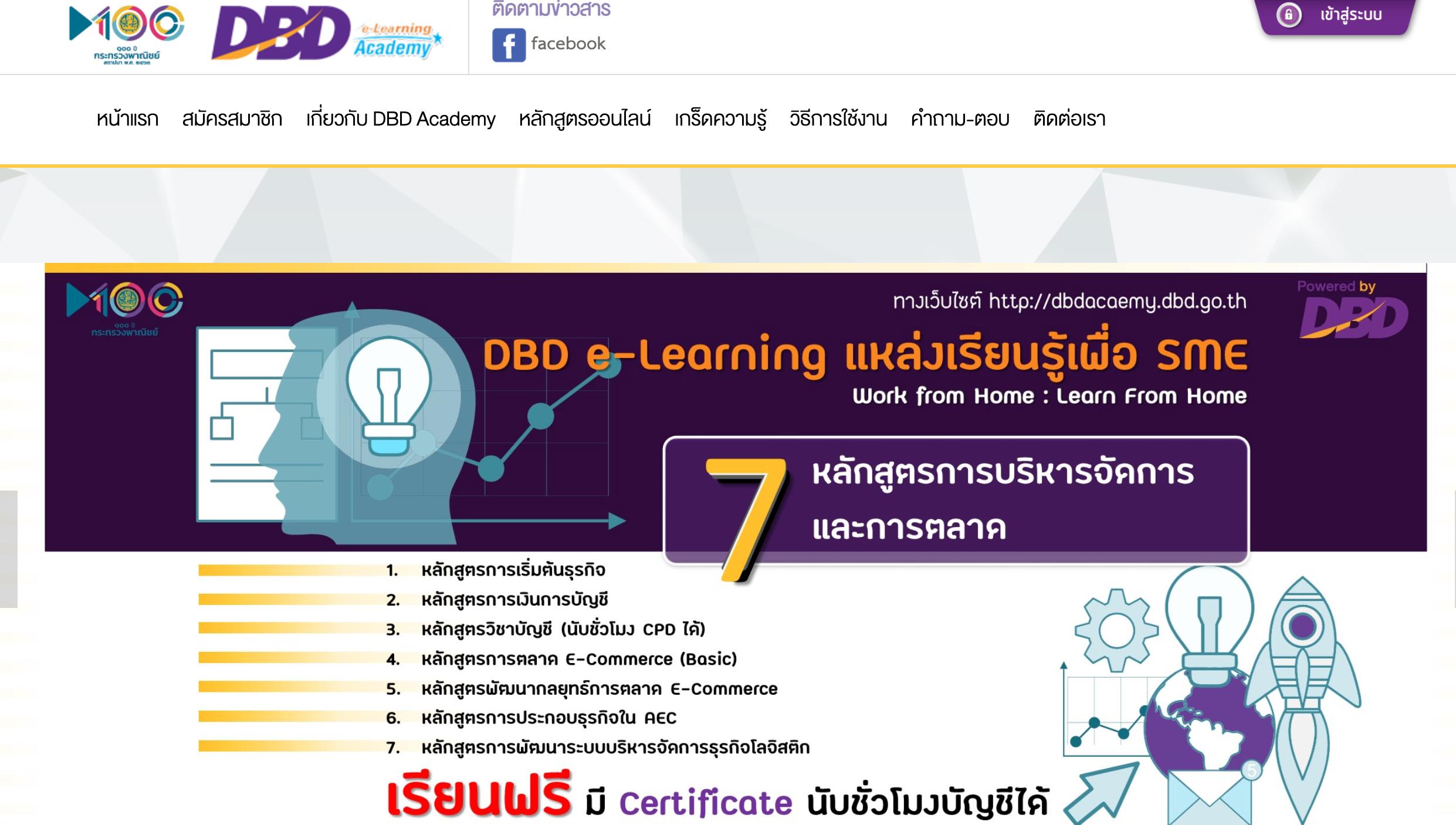 Page365-9แหล่งเรียนขายของออนไลน์-DBD Acadamy.png