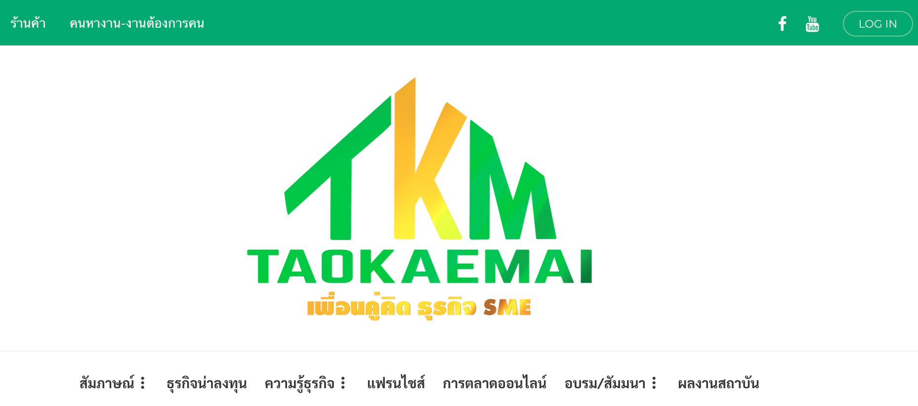 Page365-แหล่งเรียนขายของออนไลน์-Taokaemai.png