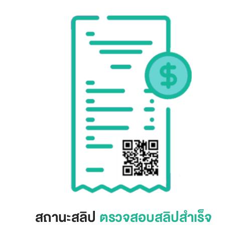 Page365-ระบบเช็คสลิปโอนเงิน-บอกสถานะสลิป.png