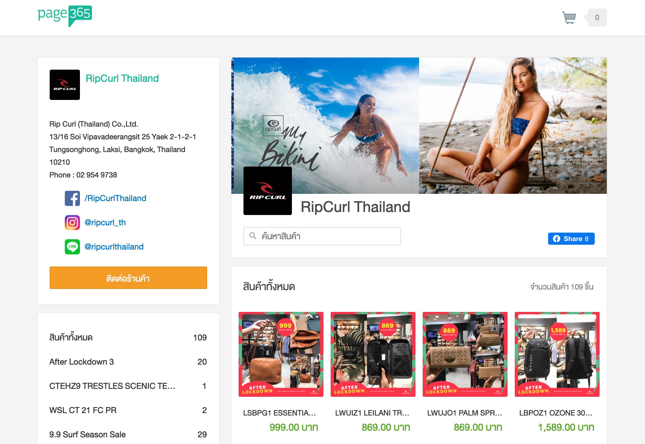 ตัวอย่างหน้าร้านค้าออนไลน์ จากร้าน : RipCurl Thailand