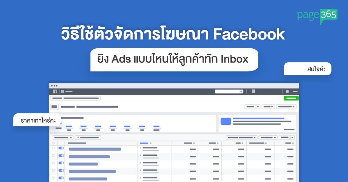 Page365-วิธีใช้ตัวจัดการโฆษณา ยิงแอดแบบไหนให้ลูกค้าทัก Inbox.png