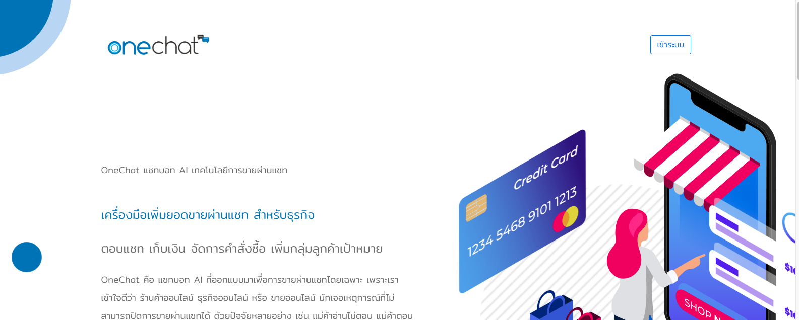 Page365-แชทบอท OneChat.png