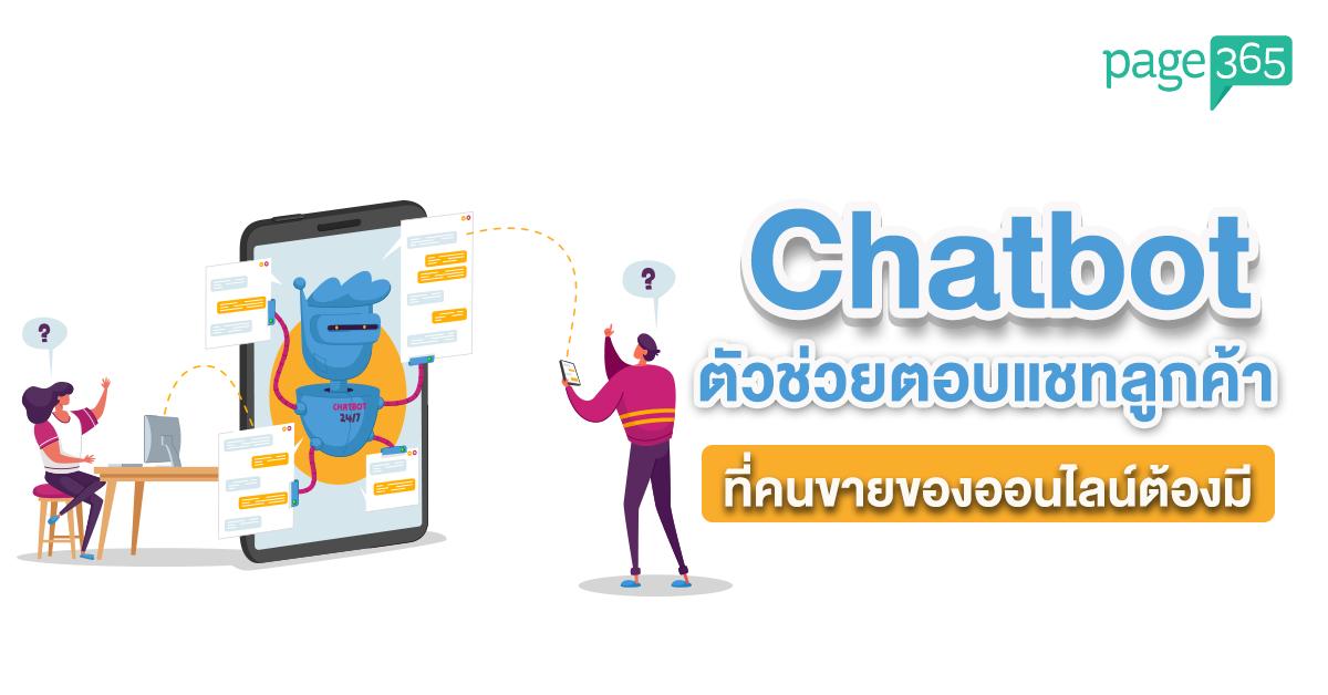 Page365 Chatbot ตัวช่วยตอบแชทลูกค้า ที่คนขายของออนไลน์ต้องมี.png