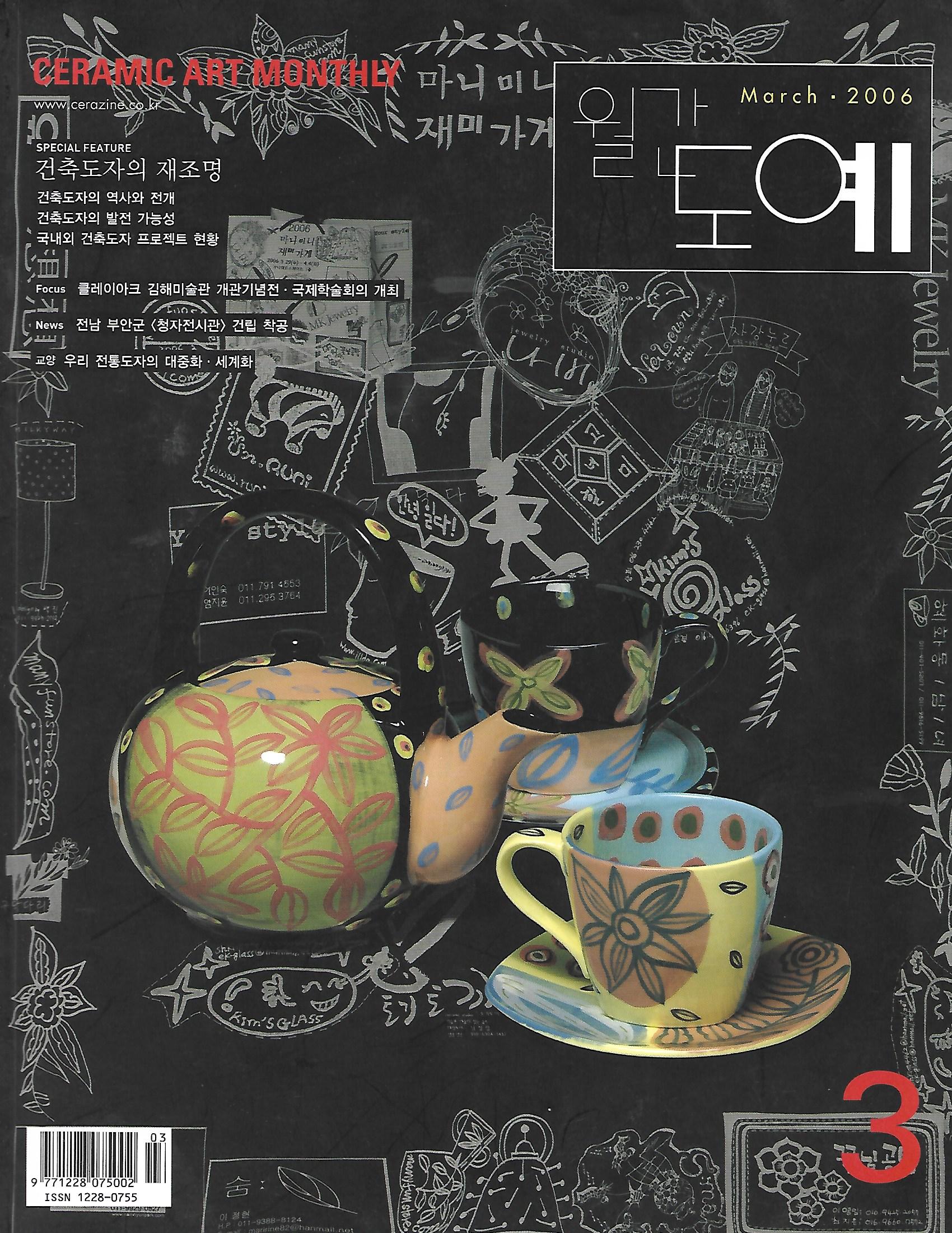 © Korean Ceramic Art Monthly