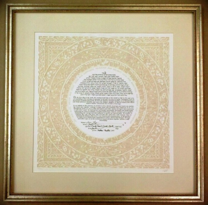 A Special Setting for a Modern Ketubah in Gold Tones - We always enjoy framing ketubahs and other wedding documents such as invitations, vows, and photographs. This ketubah featured delicate laser-cut paper and had to be handled carefully. The warm-toned mat extends the colors in the design, and Conservation Glass protects signatures from fading.