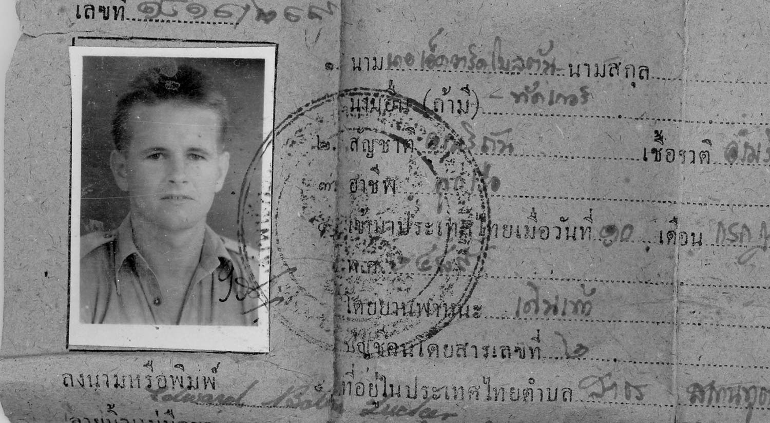 Far East Military Identification Papers