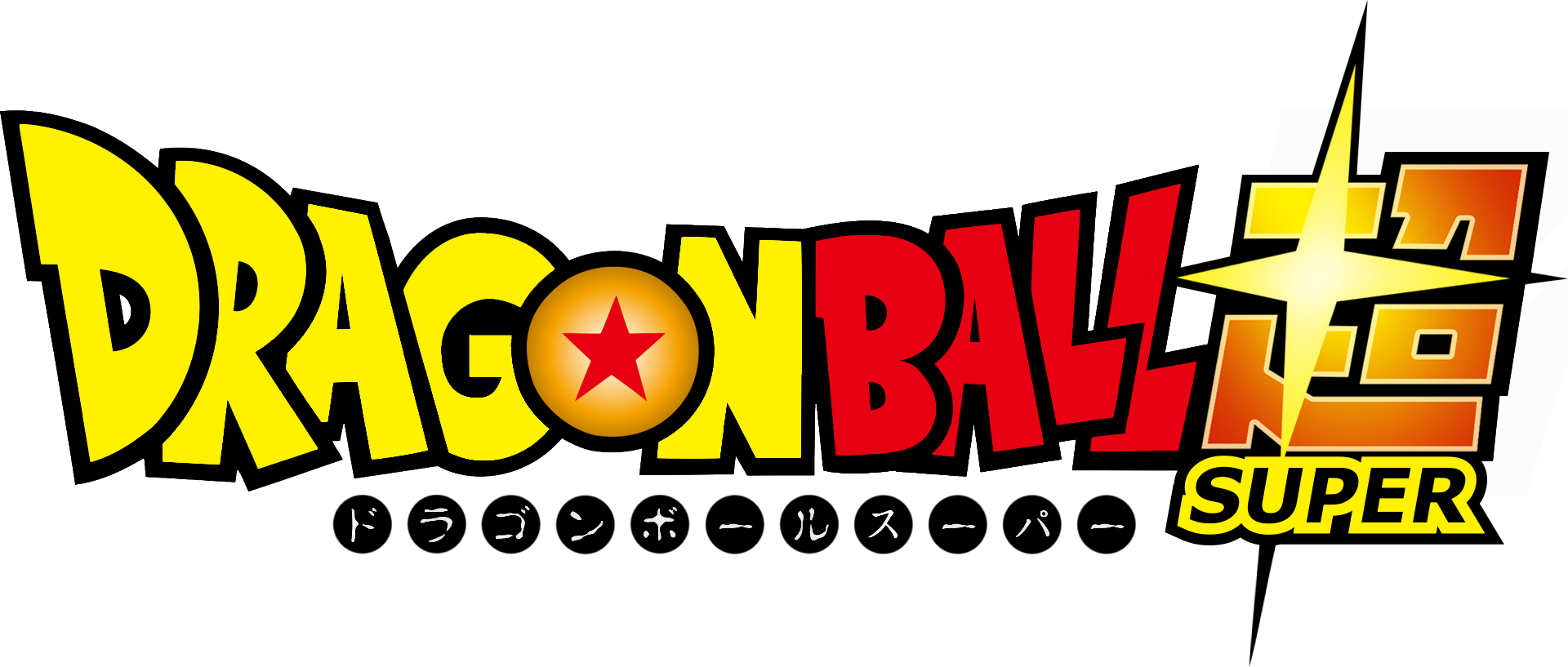 Dragon_Ball_Super_Logo.png
