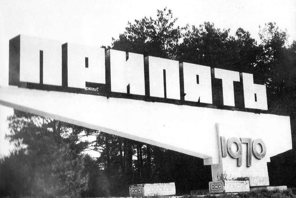 Pripjaty város útjelzője