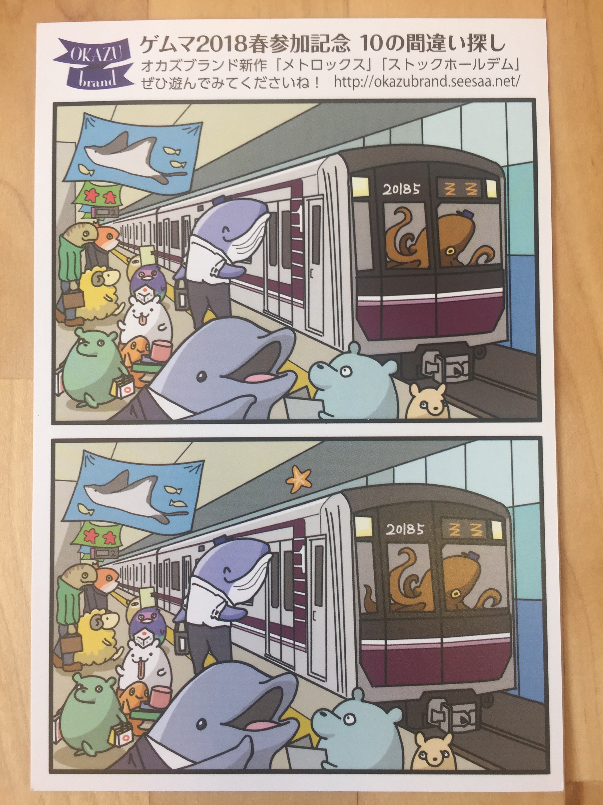 A free post card came along with the game. Can you spot all 10 differences? Cthulhu got a part-time job as a train conductor!