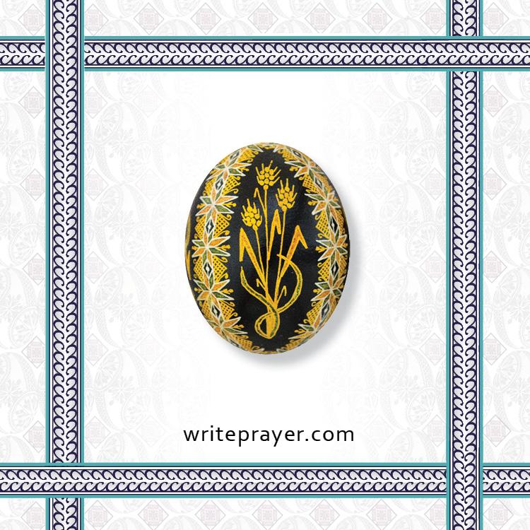 pysanky-symbol-write-prayer-14.jpg