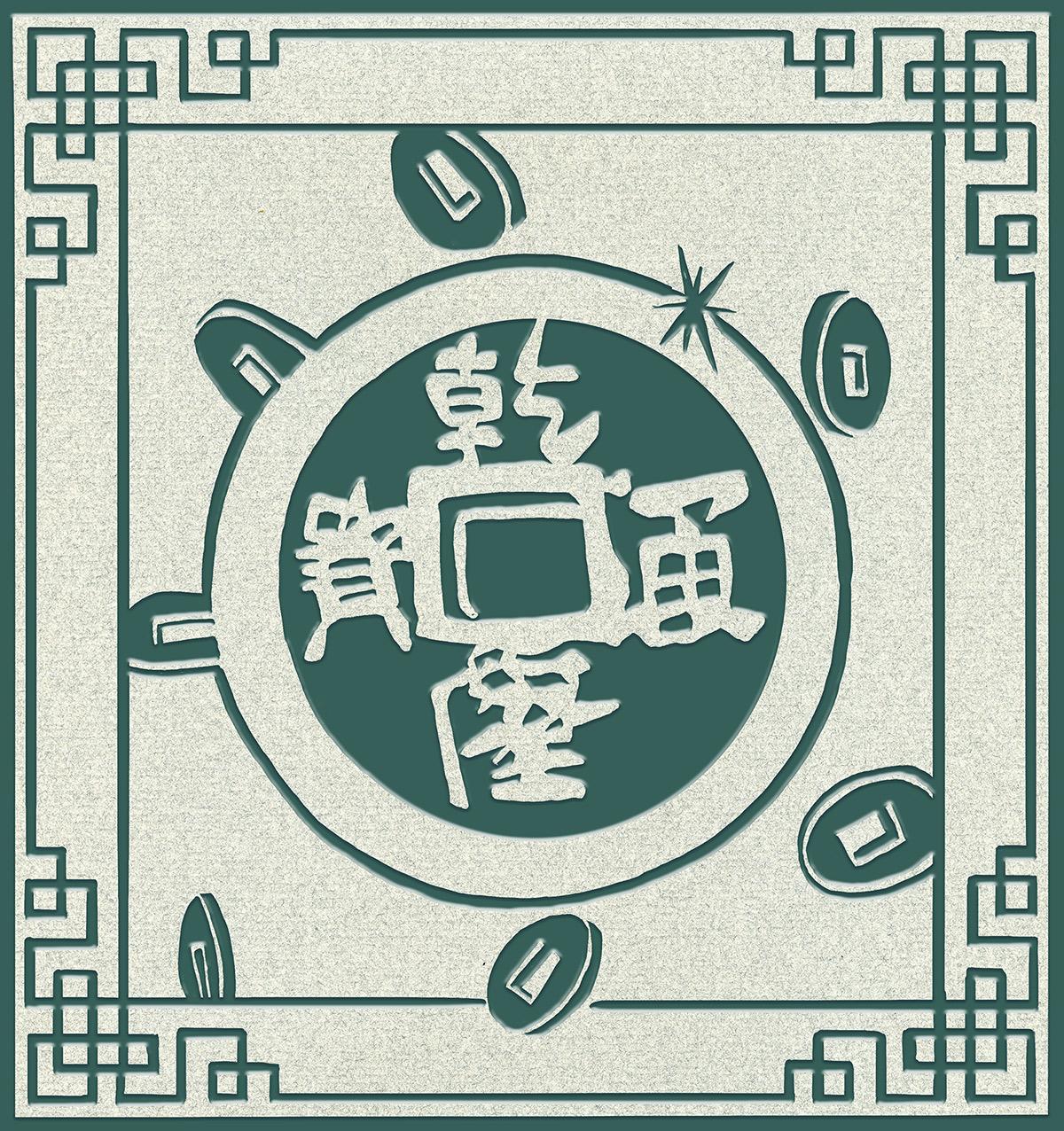 Fiona-Dunnett-Lunar-New-Year-Digital-Papercut-Coins-Illustration-by-Fiona-Dunnett.jpg