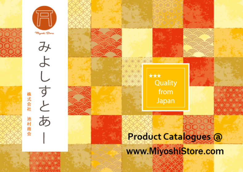 MIYOSHI STORE みよしすとあー , the easiest B2B sourcing store from Japan. Made for buyers for commercial wholesale solutions and bulk purchase. Products are sourced locally in Japan and shipped from Japan to locations worldwide. Find us on  www.miyoshistore.com