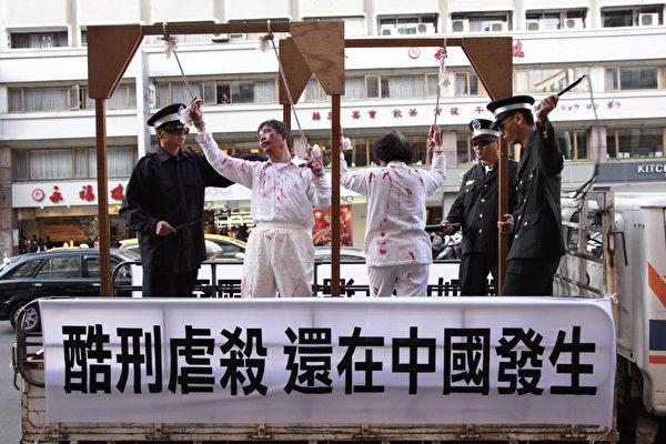 海外法輪功學員演示中共酷刑,抗議中共迫害。(大紀元)