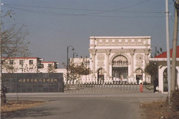 2004年的調遣處已經過再次重建,亦不復作者當時在此時的模樣。大量資金被用於修建鎮壓法輪功的場所。(明慧網)