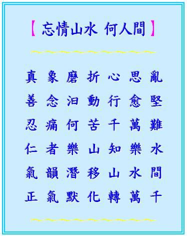 感謝網友 We-e Liao 題詩