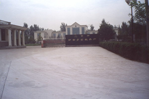 2004年的北京新安女子勞教所,已不復是曾錚當時在此時的舊樣。鎮壓法輪功以來,大量資金被投入到修建勞教所等迫害場中。(明慧網)