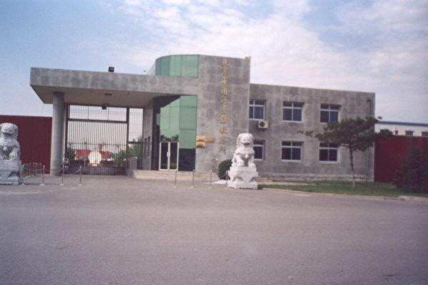 團河勞教所,曾錚2001年即從此大門中被釋放(明慧網資料圖)