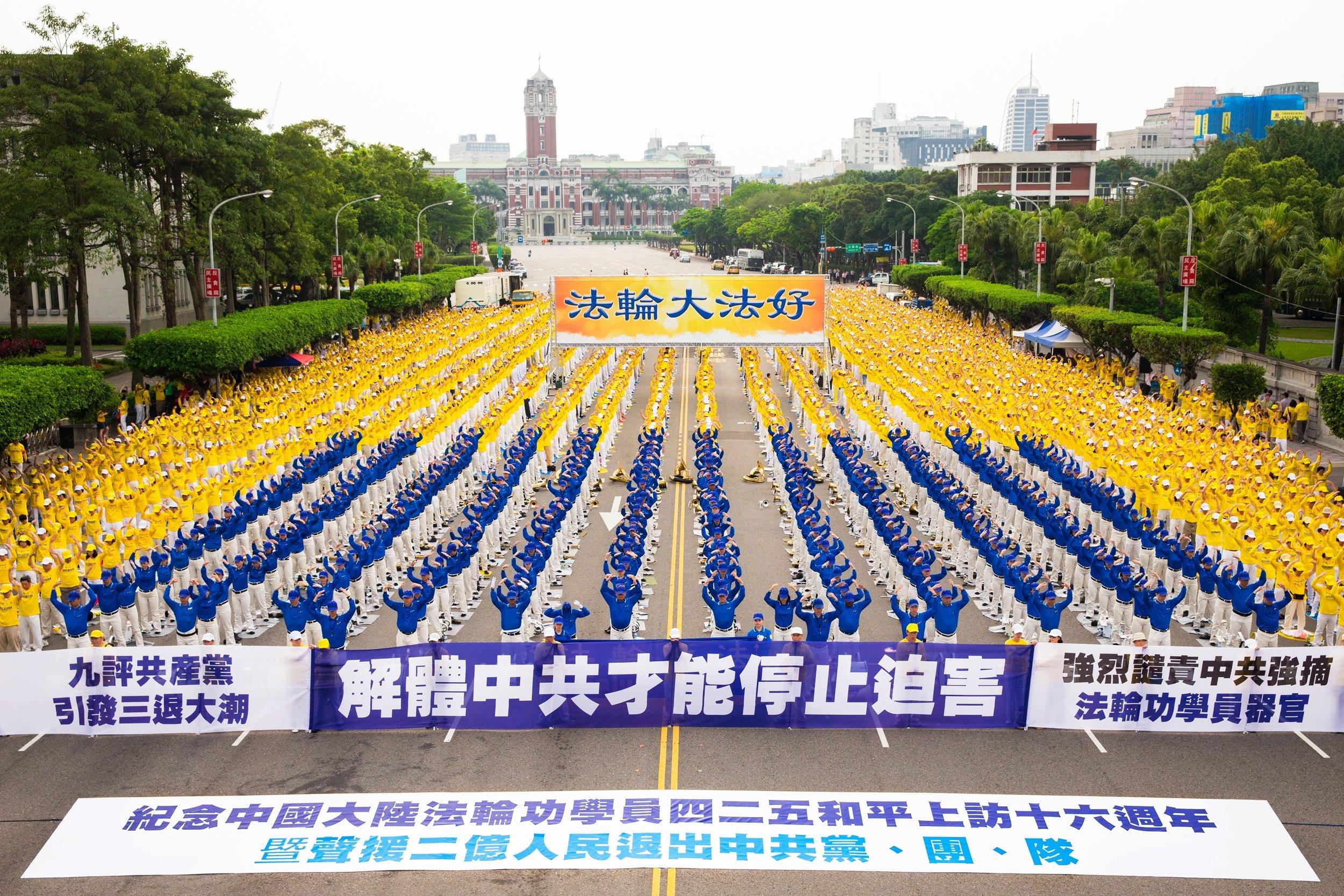 二零一五年四月十九日,三千多名 法輪功 學員齊聚台灣總統府前的凱達格蘭大道,舉行記者會和集體大煉功,紀念中國大陸法輪功學員萬人「四•二五」和平大上訪十六週年,並聲援二億華人退出中共邪黨、團、隊。(明慧網)