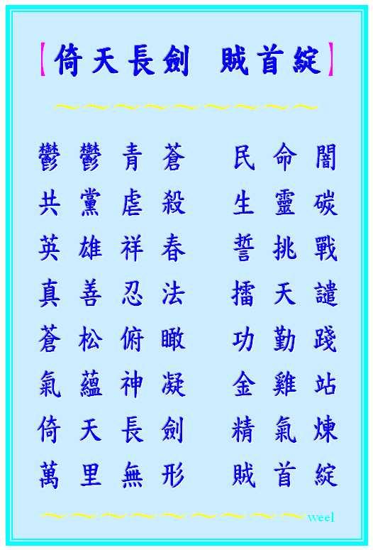 注:詩中「祥春」指法輪功學員李祥春。故事請參見曾錚詩作 《李祥春,我向你脫帽致敬》。