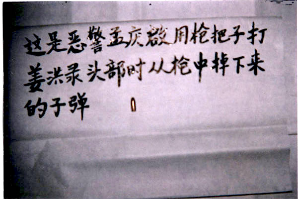 警察孟慶啟用槍把子打姜洪祿頭部時從槍中掉下來的子彈(明慧網)