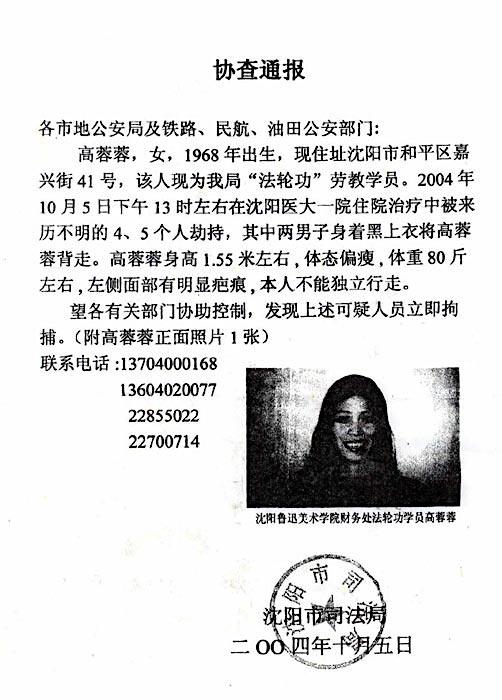 瀋陽司法局「協查通報」(明慧網)