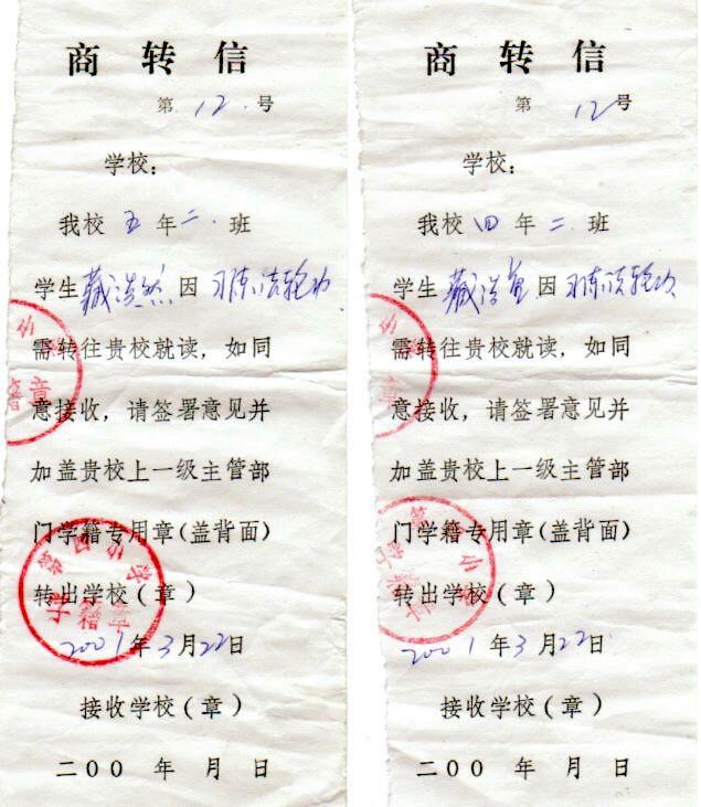 黑龍江省雙城市第四小學校五年級二班小學生臧浩然、四年級小學生臧浩童因修煉法輪功被開除。