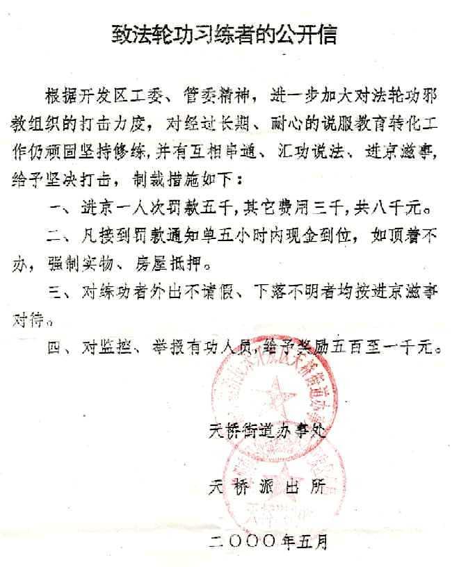 錦州開發區天橋派出所和街道辦事處公文