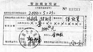 付汝芳自迫害法輪功以來5次被綁架關押(共573天,包括一次勞教),至少4次被抄家,被剝奪錢財近3萬元。