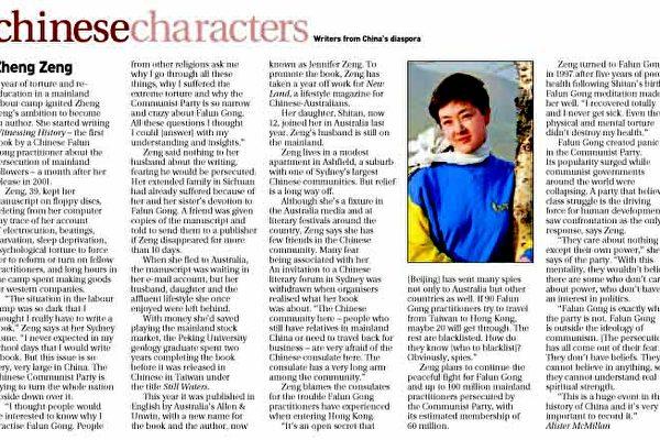 《南華早報》South China Morning Post2005年11月27日週日刊第七版〈書和書評〉