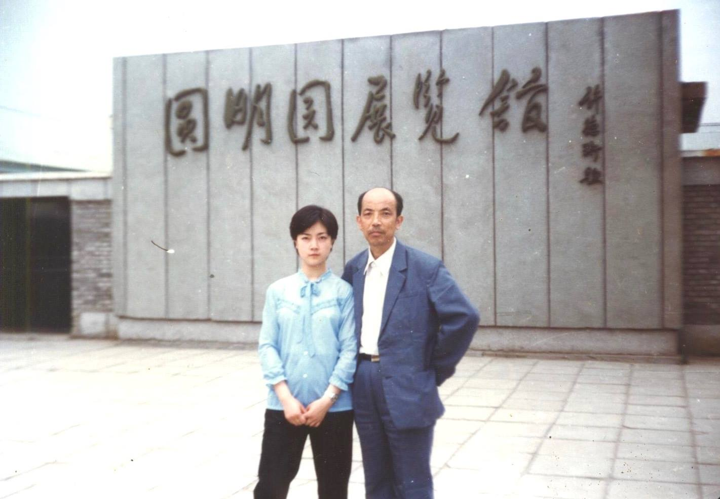 This photo of my father and me was taken in Yuanming Yuan (Old Summer Palace) in Beijing when I was a graduate student. 父親在我上研究生期間,曾到北京看望我。此照片攝於圓明園。