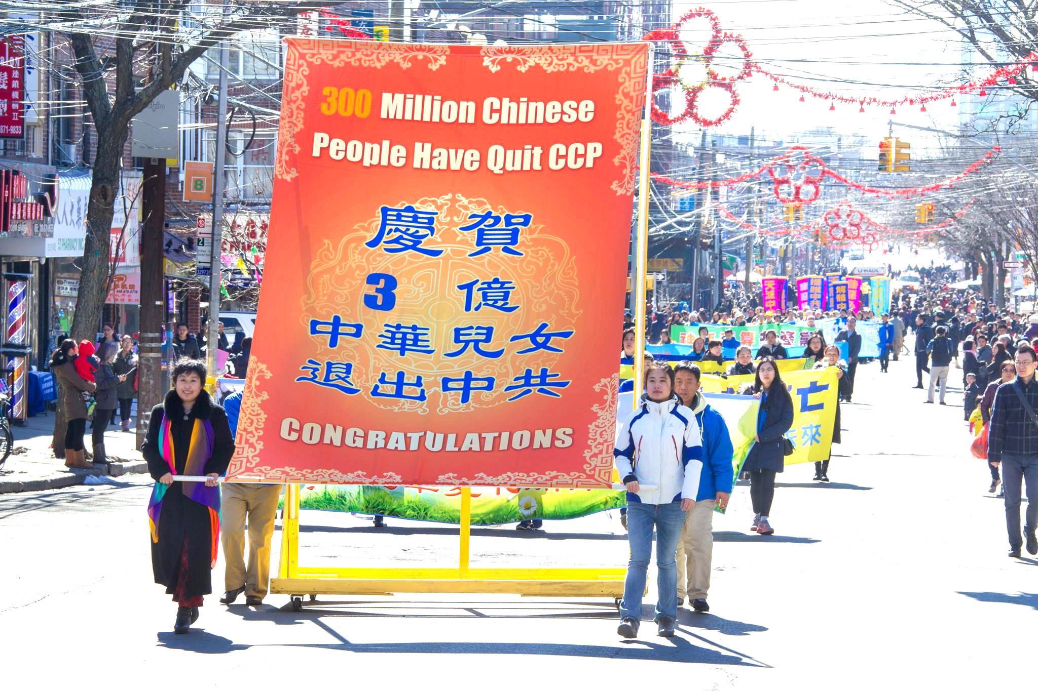 2018年3月11日,紐約法輪功學員在布魯克林中國華人區遊行隊伍中的「慶賀3億中華兒女退出中共」橫幅。(攝影: 張炳乾 )