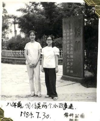 Rong and I at Mianzhu Park on July 30, 1984.我與蓉高中畢業後在綿縣縣公園的合影