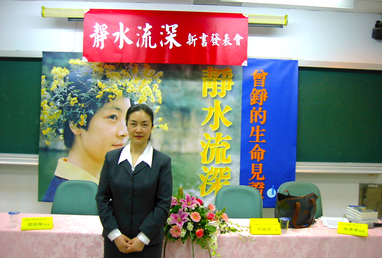 Jennifer at her book launch in Kaohsiung, Taiwan in January 2004.