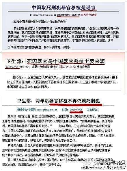 Three Contradicting Official Reports re Organ Sources in China 三篇互相矛盾的官媒報導