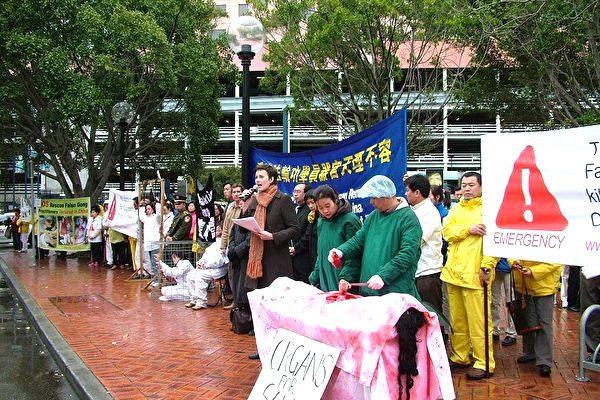 悉尼的法輪功學員於大會開幕當日在會展中心前舉行集會(攝影:大紀元/駱亞)