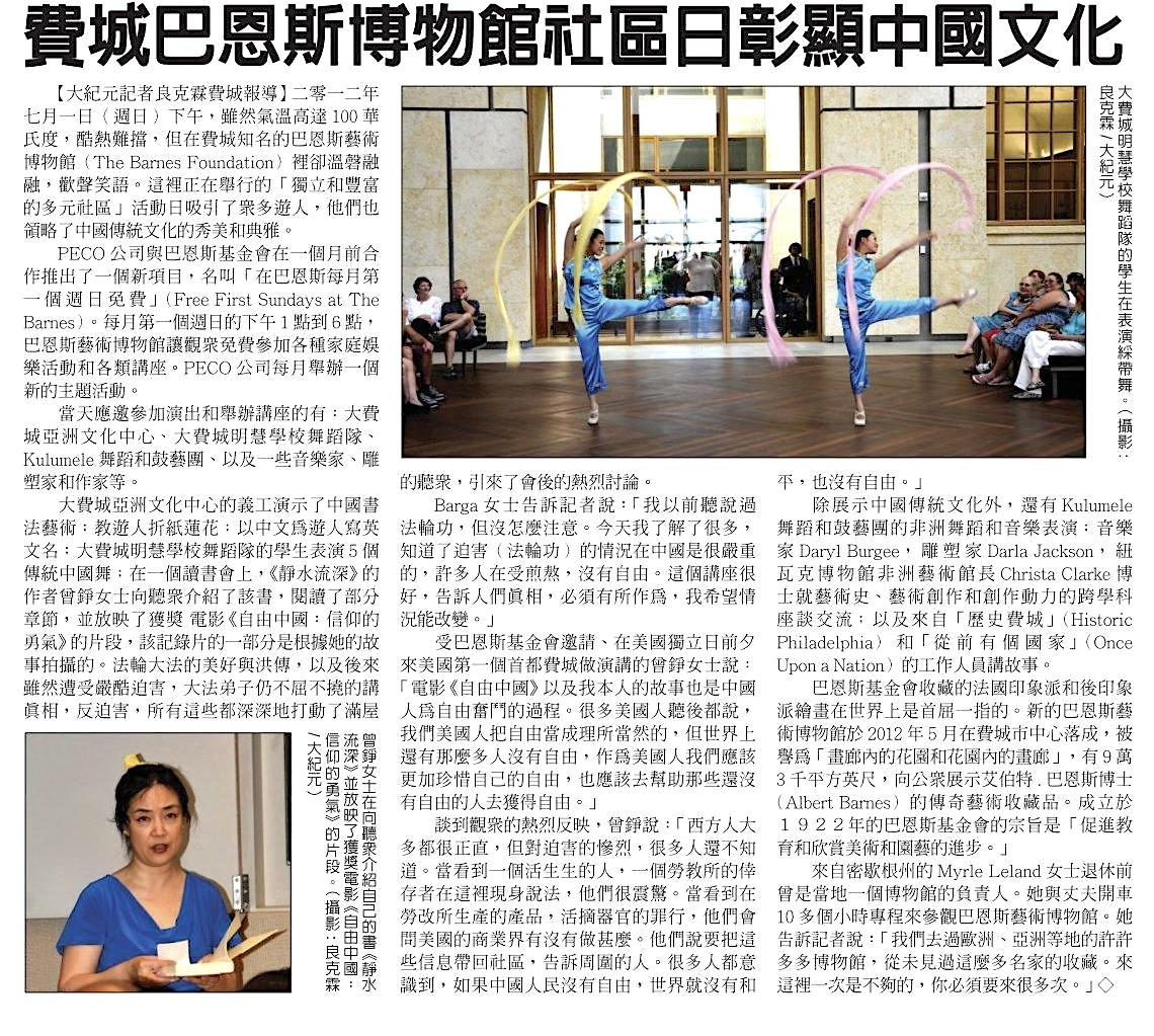 An Epoch Times report in Chinese about this event.《大紀元時報》報導活動。
