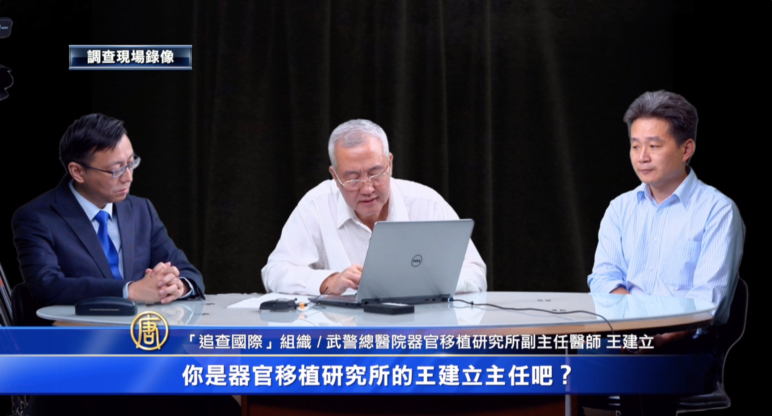 World Organization to Investigate the Persecution of Falun Gong President Wang Zhiyuan (C) makes phone calls to transplant doctors in China, witnessed by NTD commentators Tang Jingyuan (L) and Xia Xiaoqiang (R), in New York City on Nov. 2, 2018. (Screenshot/NTD)