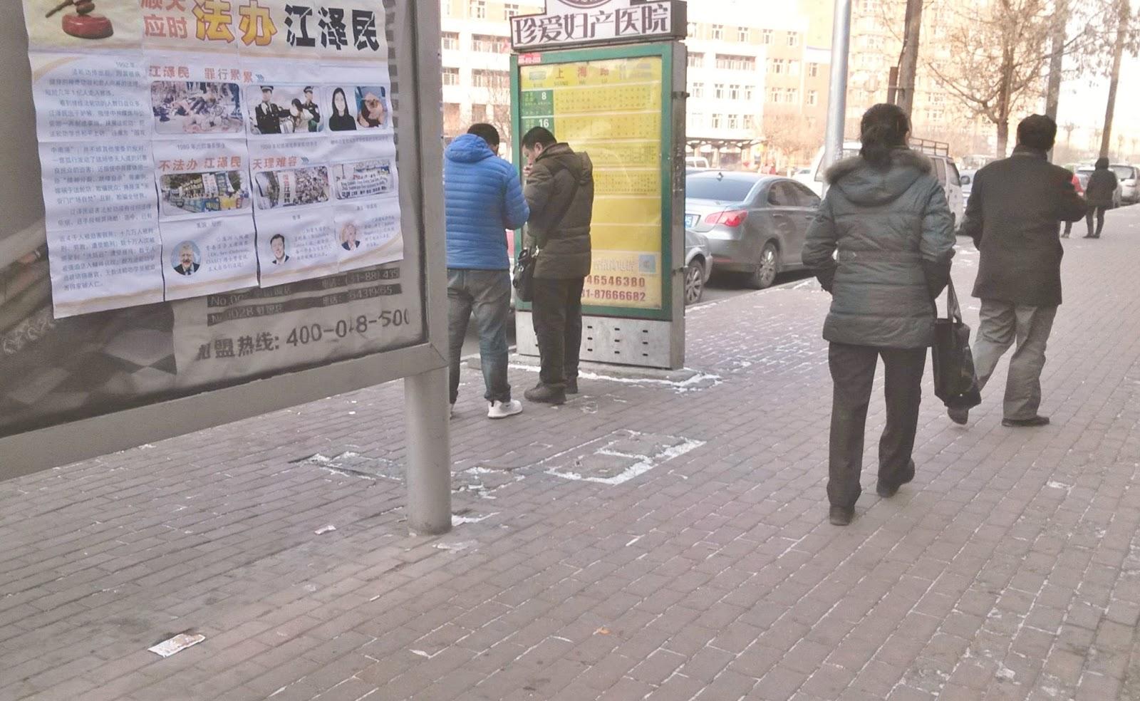 2015-11-28-minghui-changchun-sujiang-posters-01.jpg