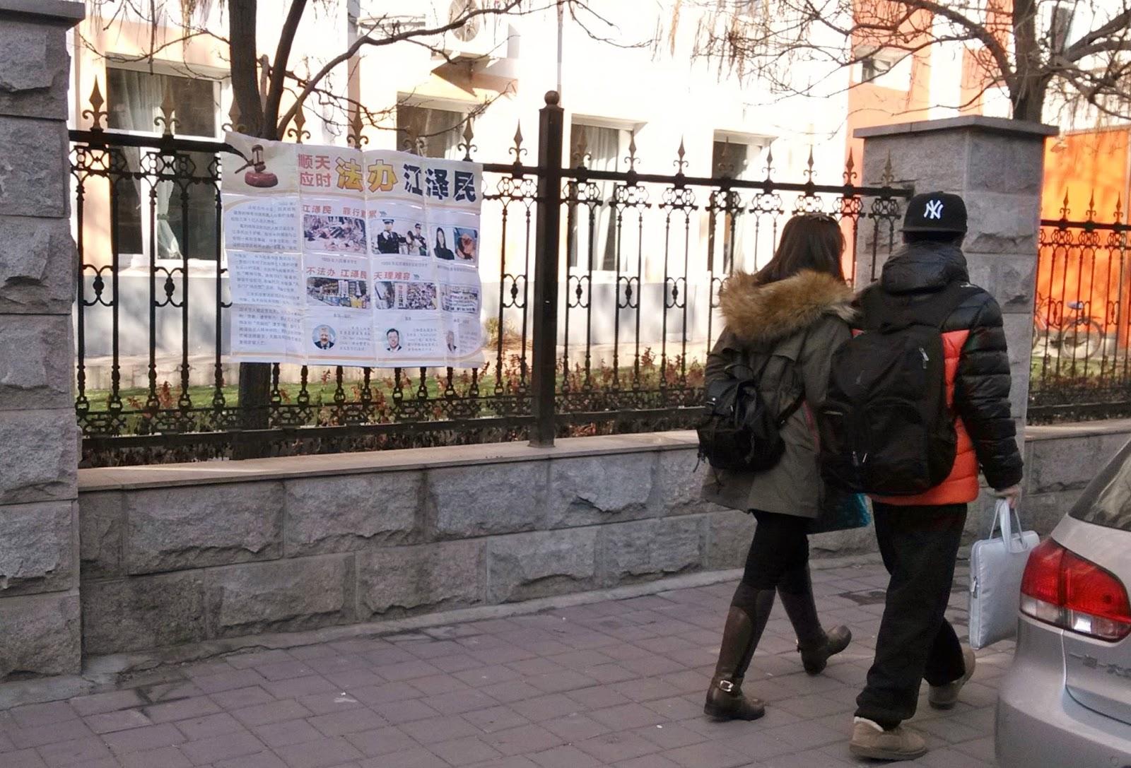 2015-11-28-minghui-changchun-sujiang-posters-02.jpg