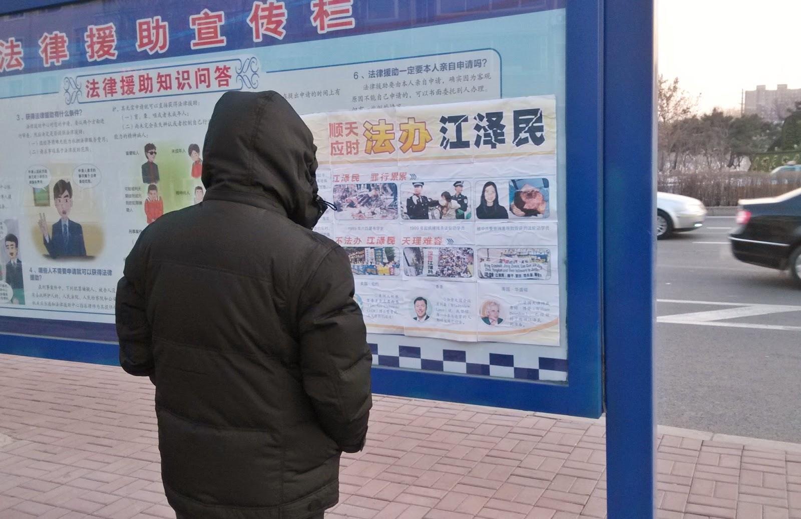 2015-11-28-minghui-changchun-sujiang-posters-03.jpg