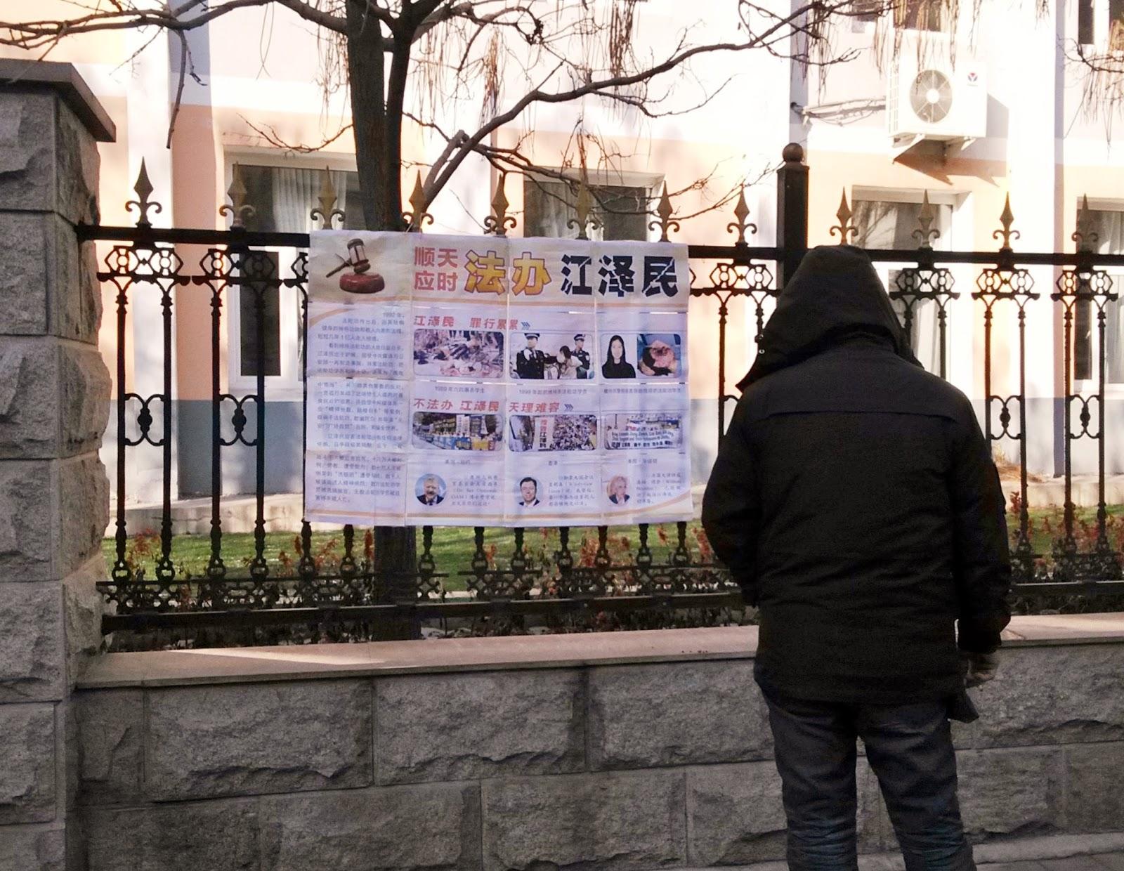 2015-11-28-minghui-changchun-sujiang-posters-05.jpg