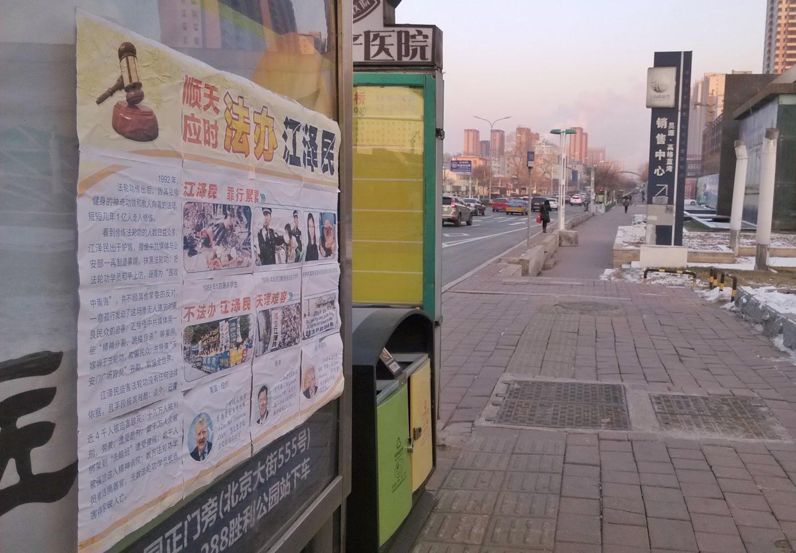 2015-11-28-minghui-changchun-sujiang-posters-10.jpg